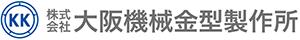 株式会社 大阪機械金型製作所